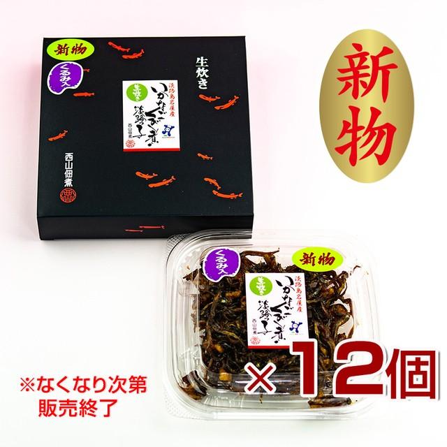 【常温便】【新物・兵庫県産】いかなごくぎ煮 くるみ入り 黒箱12個セット(80g×12)