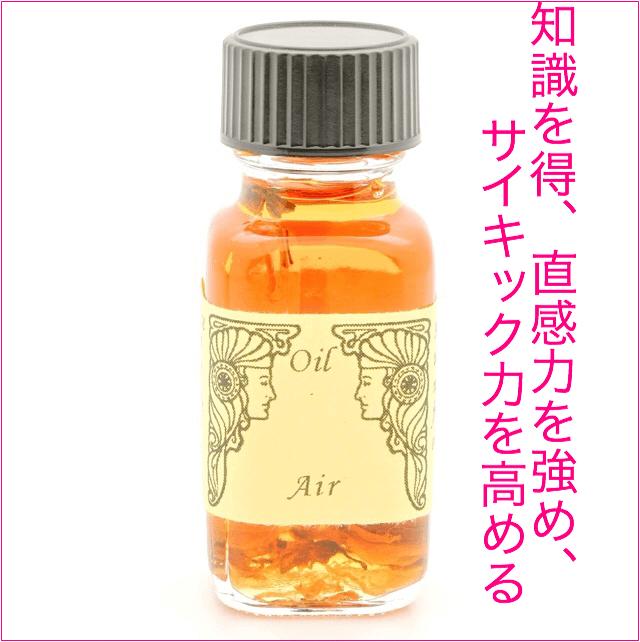 【残2】Air  風  メモリーオイル エアー 直感力を強める!