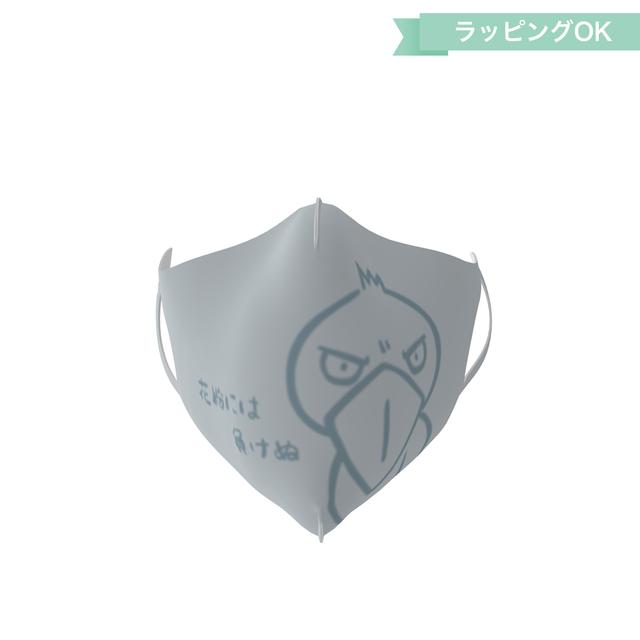 一体型立体マスク★ハシビロコウ