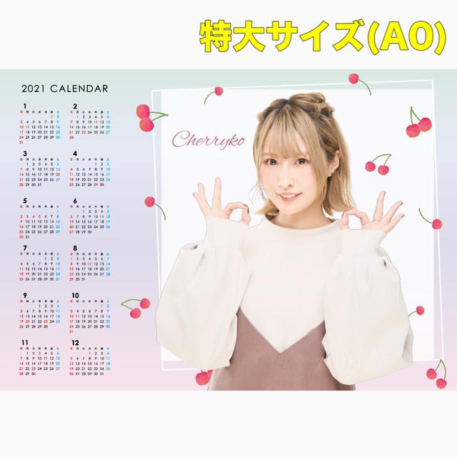 【特大・A0サイズ】中段ちぇりこさん・2021年ポスターカレンダー
