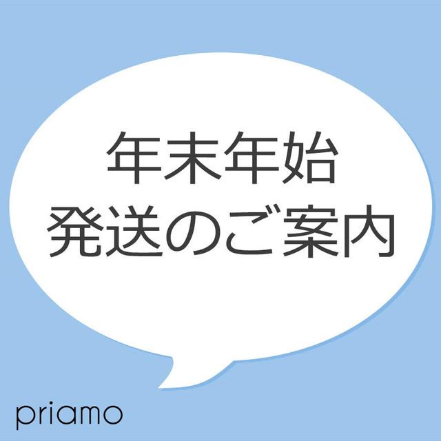 【年末年始の発送について】