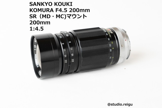 SANKYO KOUKI KOMURA F4.5 200mm【2007C47】