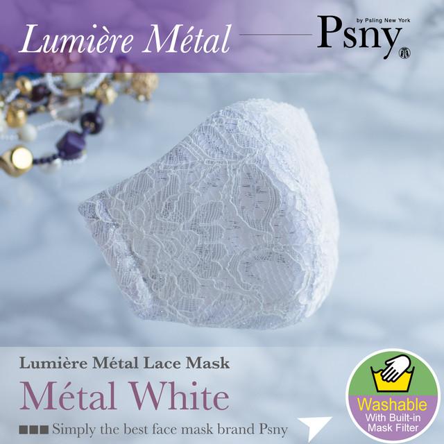 PSNY メタル・ホワイト レース 花粉 黄砂 不織布フィルター 立体 大人用 上品 ドレス マスク LM9