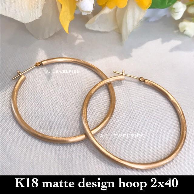 K18 フープ ピアス 艶消し マット 2x40 matte design デザイン 加工 一味違う フープピアス hoop pierce earring 2x40