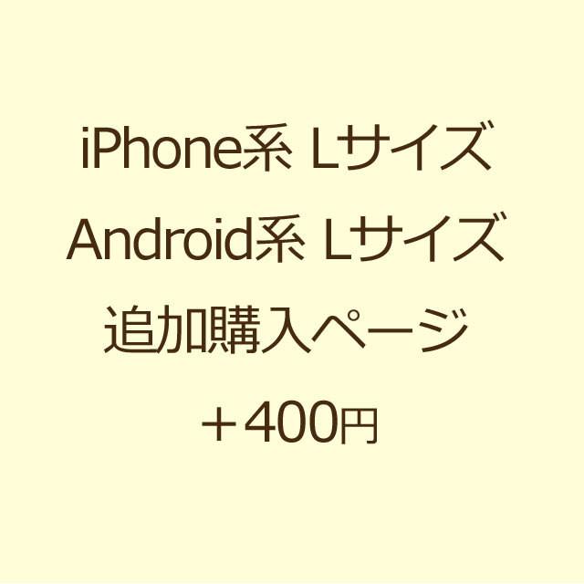 追加購入ページ スマホケース/スマホカバー iPhonePlus・android大型タイプ・手帳型大型タイプ