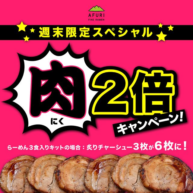 【週末限定】肉2倍キャンペーン中!!