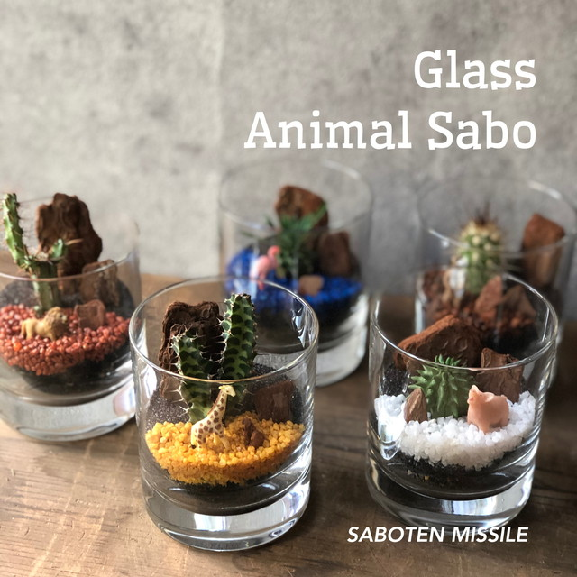 Glass Animal Sabo - Lion / Giraffe / Pig / Flamingo / Meerkat -