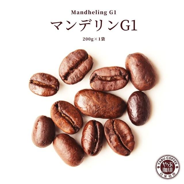マンデリン G1 200g(1袋)
