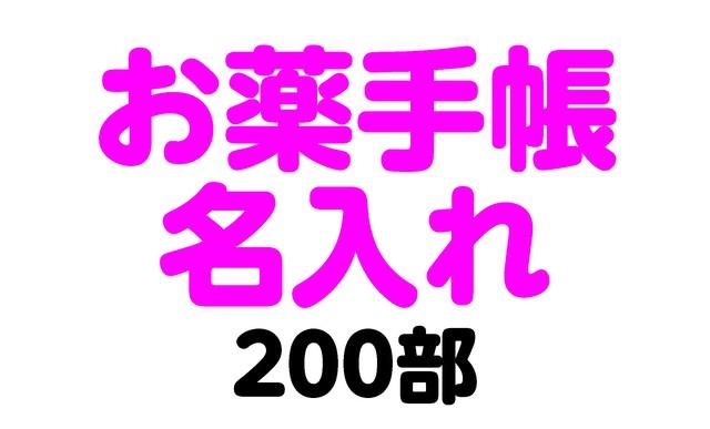 お薬手帳 名入れ200部