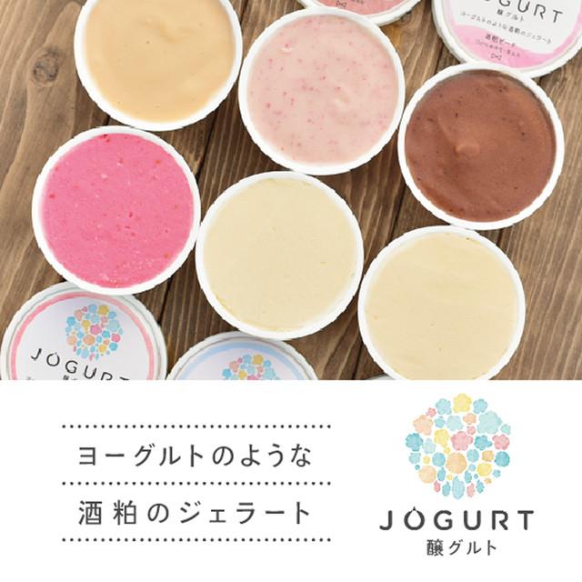 醸グルト(JOGURT)ジェラート 12個セット(酒粕プレーン・酒粕ストロベリー・酒粕レモン)