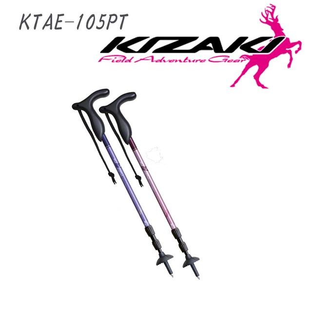 98~130cm KIZAKI キザキ トレッキングポール I型カメラ一脚対応カーボン KTAE-1001