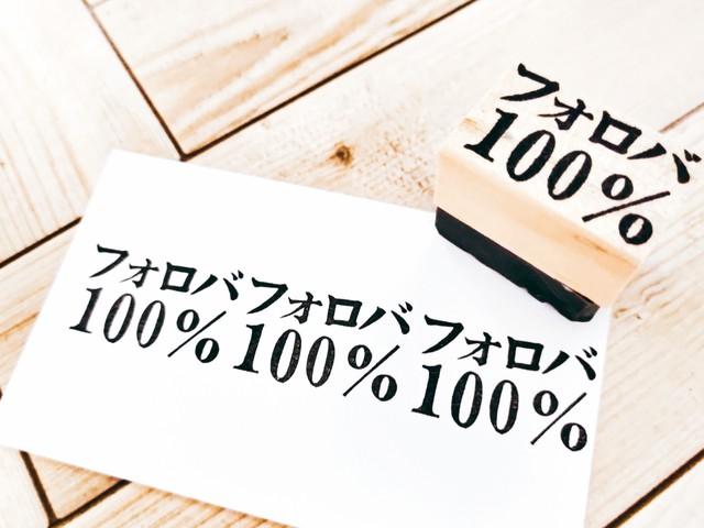 SNS的ハンコ「フォロバ100%」