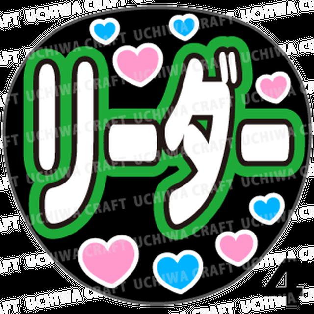 【プリントシール】【TOKIO/城島茂】『リーダー』コンサートやライブに!手作り応援うちわでファンサをもらおう!!!