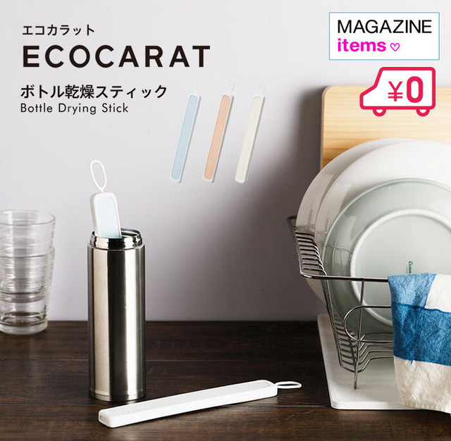 テレビ雑誌で話題 マーナ エコカラット ボトル乾燥スティック 水筒 珪藻土 水筒 水切り除湿剤