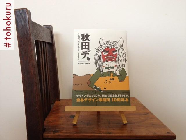 澁谷デザイン事務所|「秋田デ、」〜秋田で、デザインするということ〜