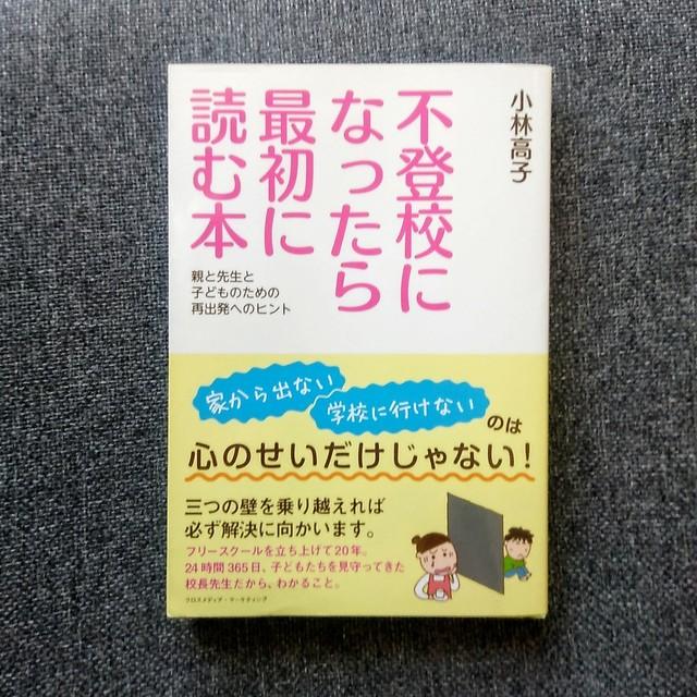不登校になったら最初に読む本  ~親と先生と子どものための再出発へのヒント~