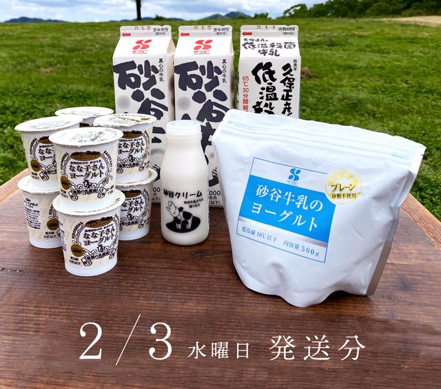 牛乳&ヨーグルトセット 2月3日(水)発送分