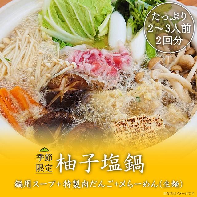 柚子塩鍋キット(〆らーめん付き)