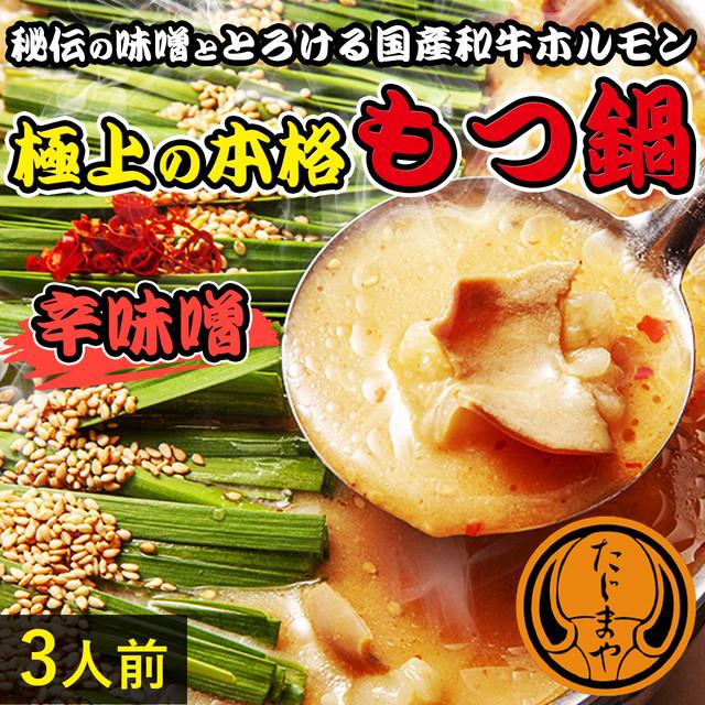 父の日 ギフト【冷凍】もつ鍋・辛味噌味(3人前) セット/取り寄せ グルメ 鍋セット