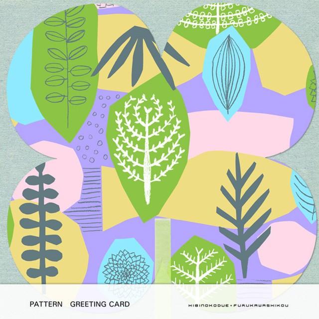 【ギフトに添えて】ひびのこづえ グリーティングカード / アオの木々 封筒・リボン付き POL089