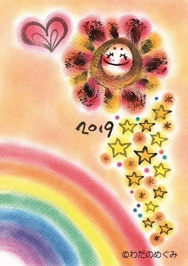 【残り1点】2019スケジュール帳B6 太陽と虹