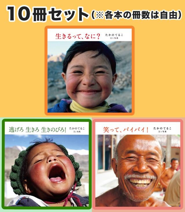 『生きるって、なに?』シリーズ〈10冊セット〉 *1冊410円の特別価格