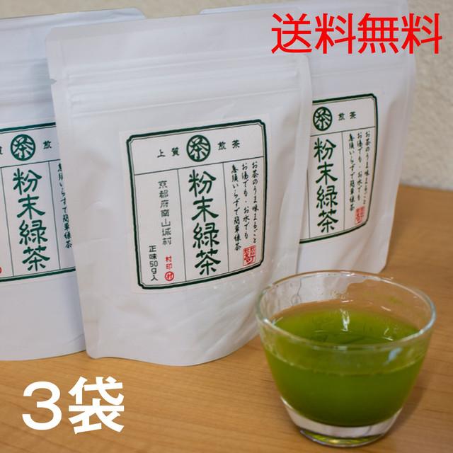 春摘み粉末緑茶 3袋セット(送料無料)