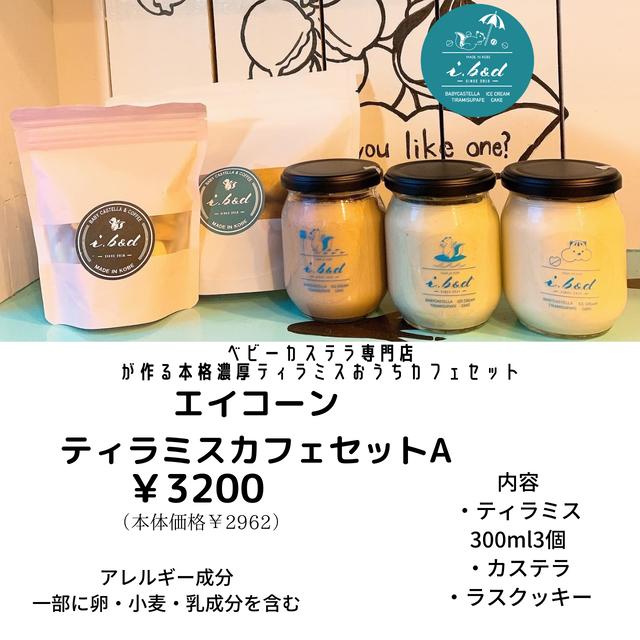 ティラミス・ベビーカステラおうちカフェセット♡