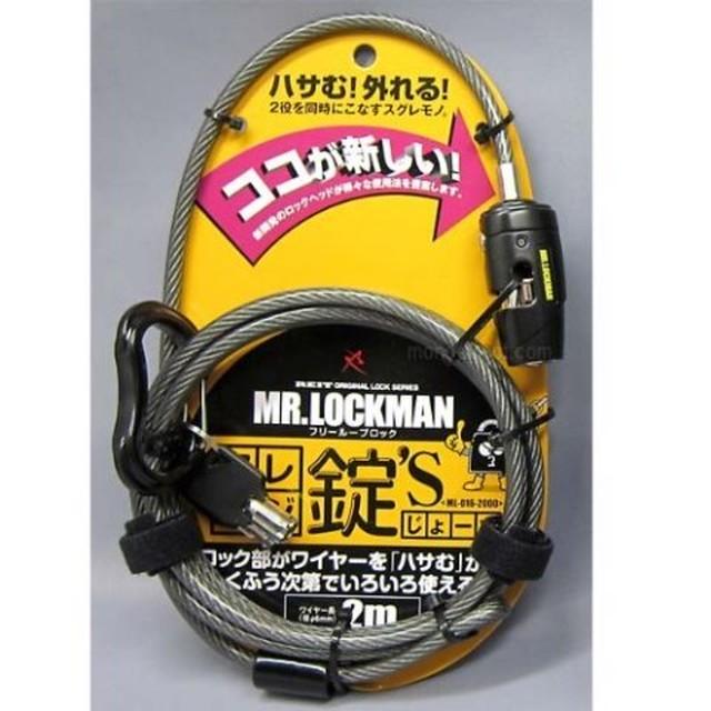 REIT MR.ロックマン ML-007 ケーブルワイヤー