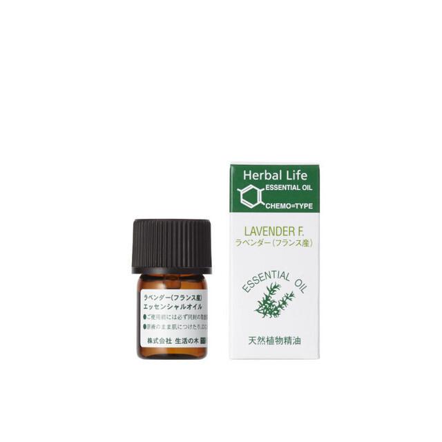 ラベンダー(フランス精油)3ml  生活の木 精油