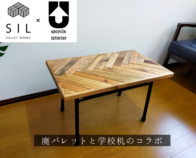 Pallet Table(廃パレット×学校机)