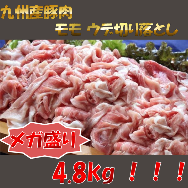 B1122 九州産豚モモしゃぶしゃぶ用 美味の逸品!4300g