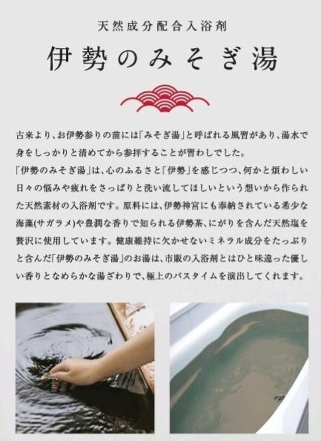 【2020年伊勢ブランド認定品】伊勢のみそぎ湯(1パック入)