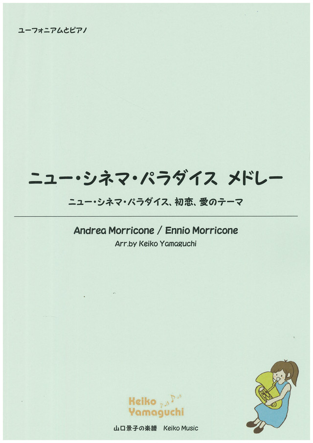 【◆Euphonium & Piano】ニュー・シネマ・パラダイス メドレー NUOVO CINEMA PARADISO Medley