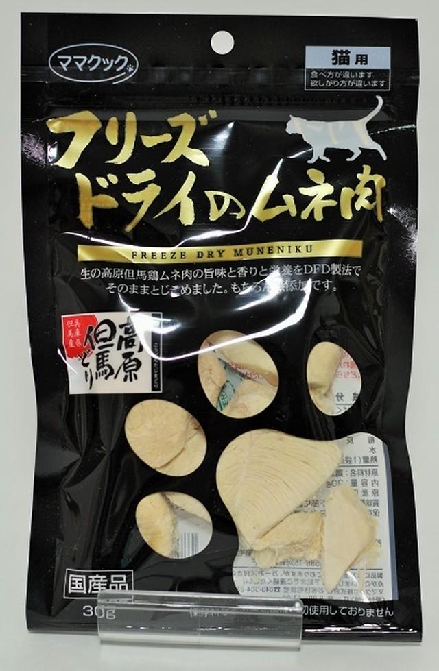 ママクック フリーズドライのムネ肉 猫用 (30g)