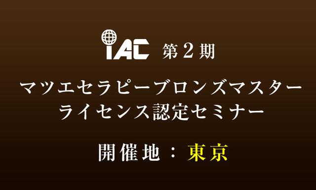 【東京】第2期ブロンズマスターライセンス認定セミナー