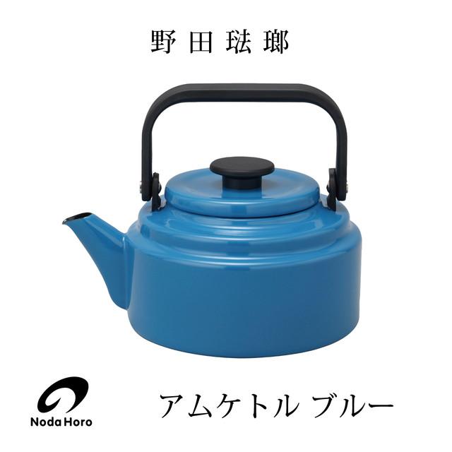 野田琺瑯 アムケトル ブルー