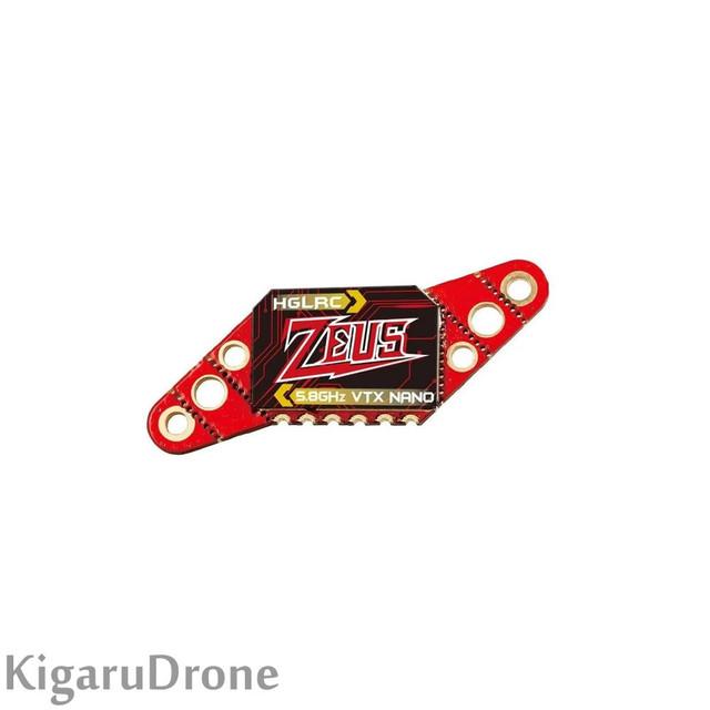 【玄人向け】HGLRC Zeus nano 5.8G VTX 350mW