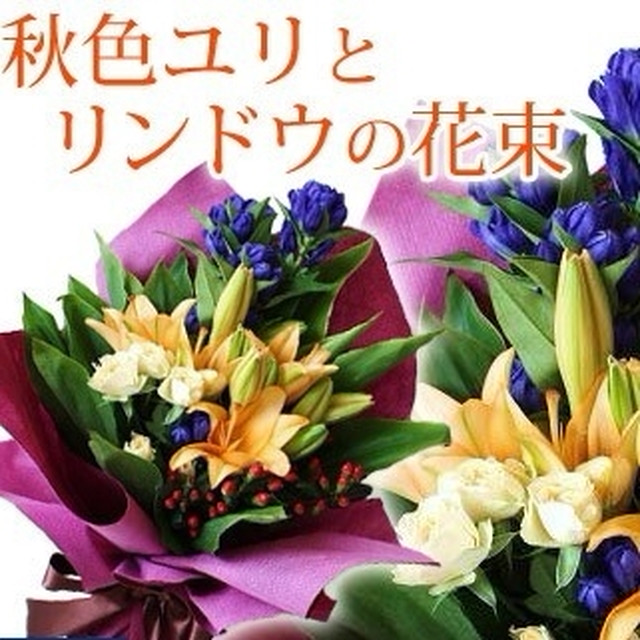 9月20日は敬老の日 日頃の感謝を込めて 秋色ユリとリンドウの花束