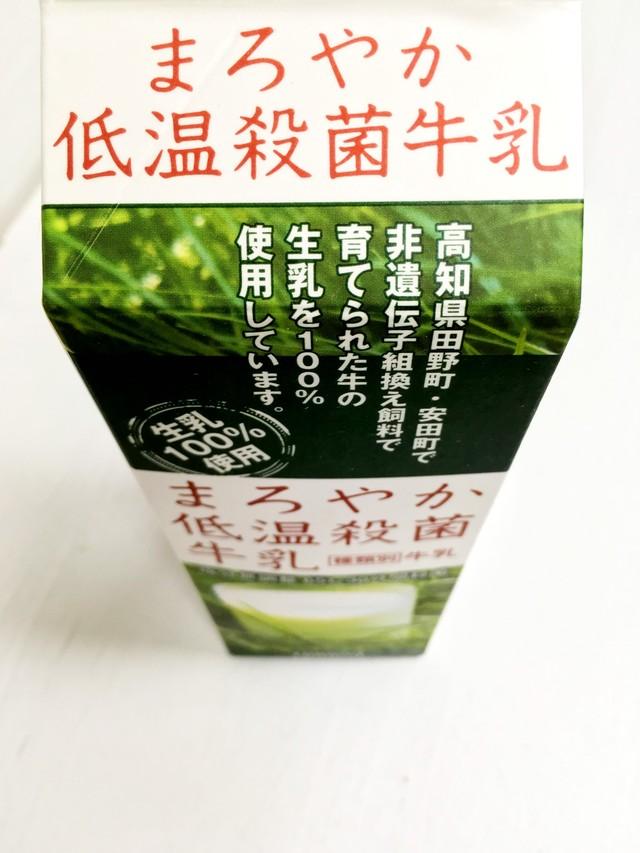 高知の美味しい低温殺菌牛乳*1000ml