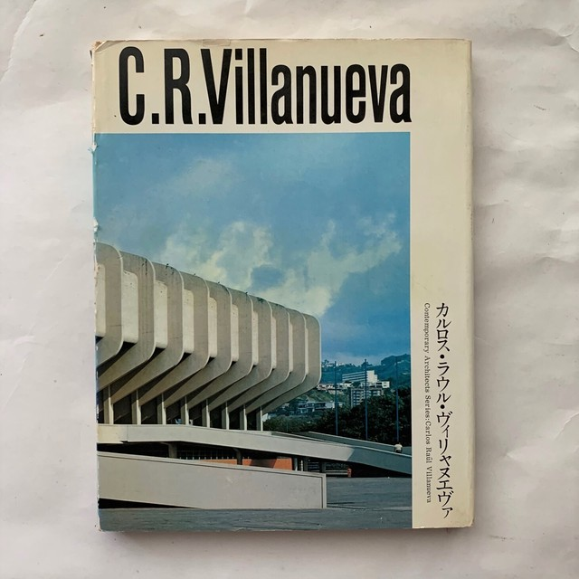 カルロス・ラウル・ヴィリャヌエヴァ  / 現代建築家シリーズ