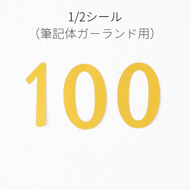 【全3カラー】100シール(筆記体ガーランド用)