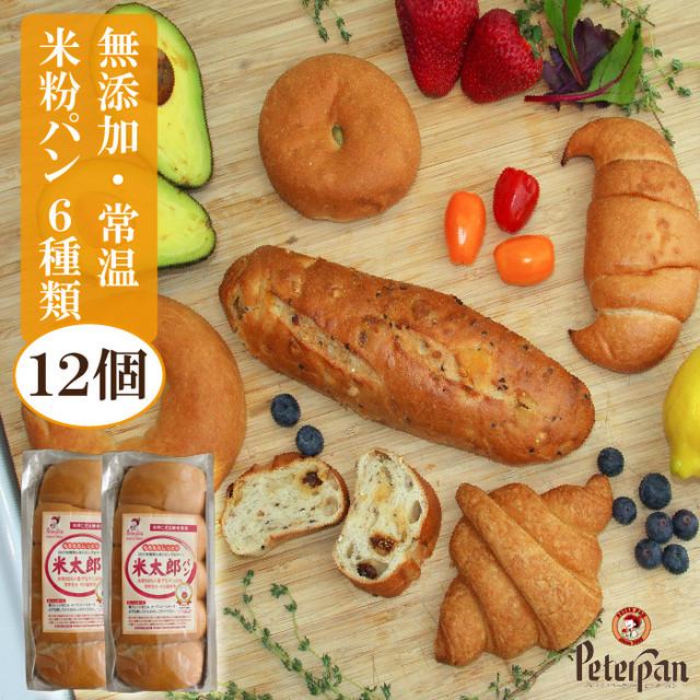 送料無料【ピーターパン 米粉パン5種&米粉食パン1種 2個づつお試しお取り寄せセットG】