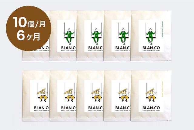 ブランココーヒー10個/月 6ヶ月コース