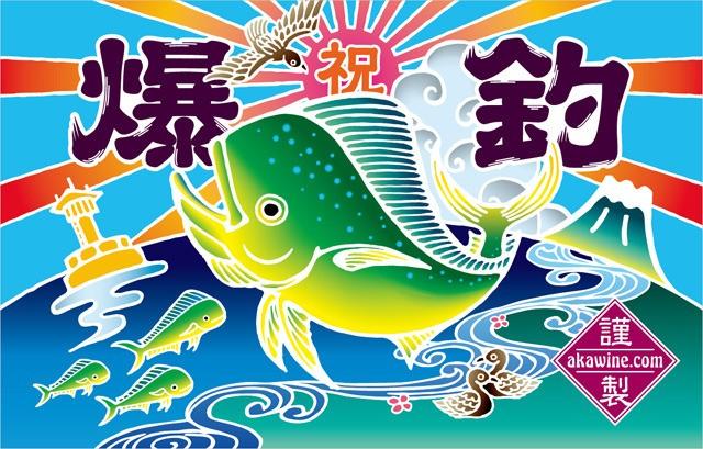 大漁旗タオル(シイラ)