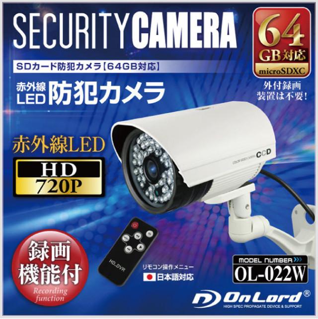 録画機能付屋外赤外線付カメラ OL-022W オンスクエア