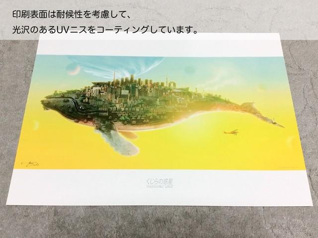 【B3サイズポスター】くじらの惑星