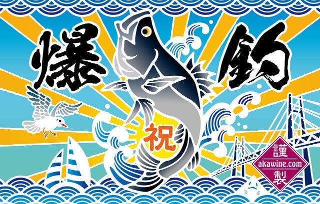 大漁旗タオル(シーバス)