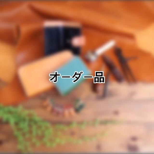 M様オーダー品(キーケース)