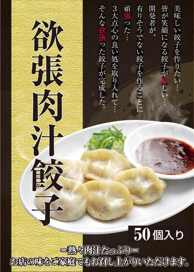 欲張肉汁餃子(28g×50個)